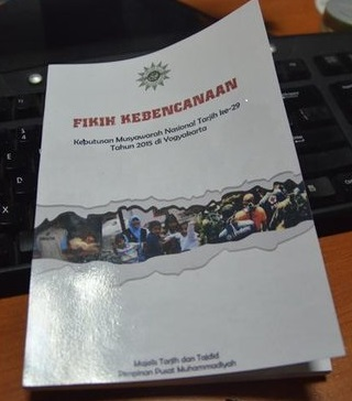 Photo of Fiqh of Disaster: A Synopsis