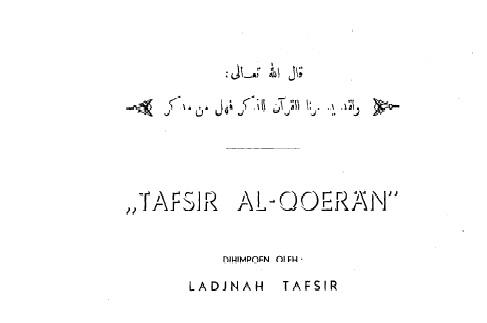 "Photo of E-Book: Tafsir Al-Qoer'an terbitan Hoofdbestuur Moehammadijah Madjlis ""Taman Poestaka"" Djokjakarta"